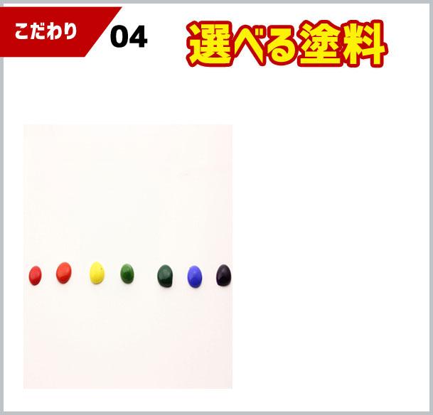 選べる塗料